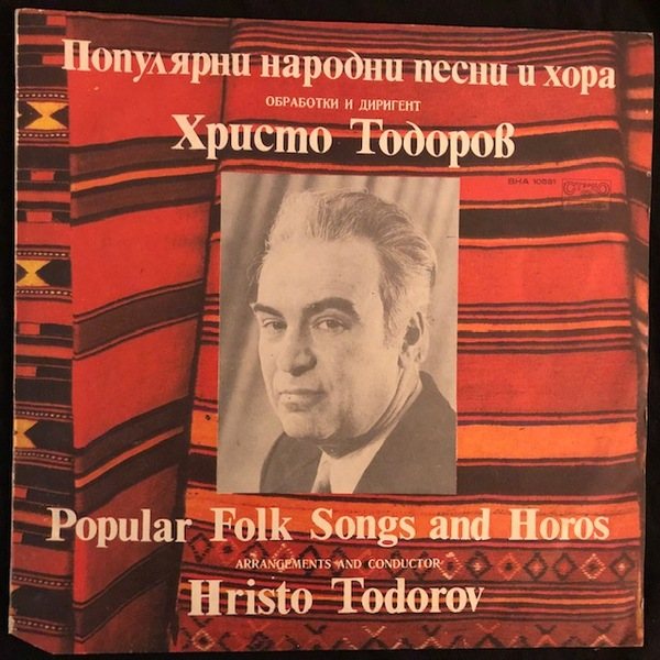 Hristo Todorov Orchestra ‎– Popular Folksongs and Horos