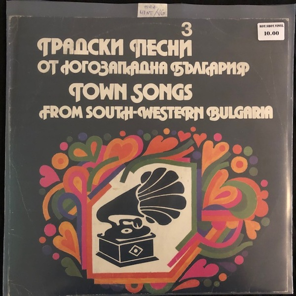 Various ‎– Градски Песни От Югозападна България - 3 = Town Songs From South-Western Bulgaria - 3