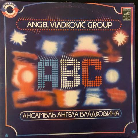 Angel Vladković Group ABC ‎– Ансамбль Ангела Владковича АВС