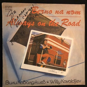 Вили Кавалджиев - Willy Kavaldjiev ‎– Вечно На Път - Always On The Road