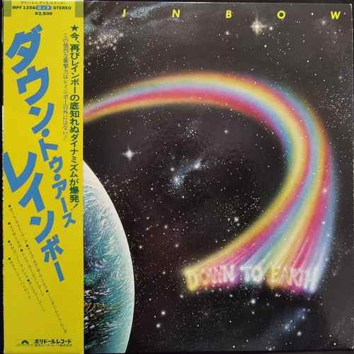 Rainbow ‎– Down To Earth